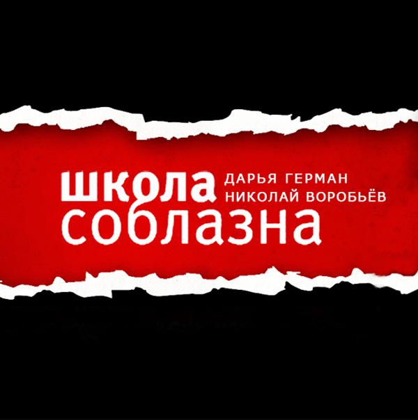 Николай Воробьев Неограниченные отношения vol.1 воробьев г твоя информационная культура