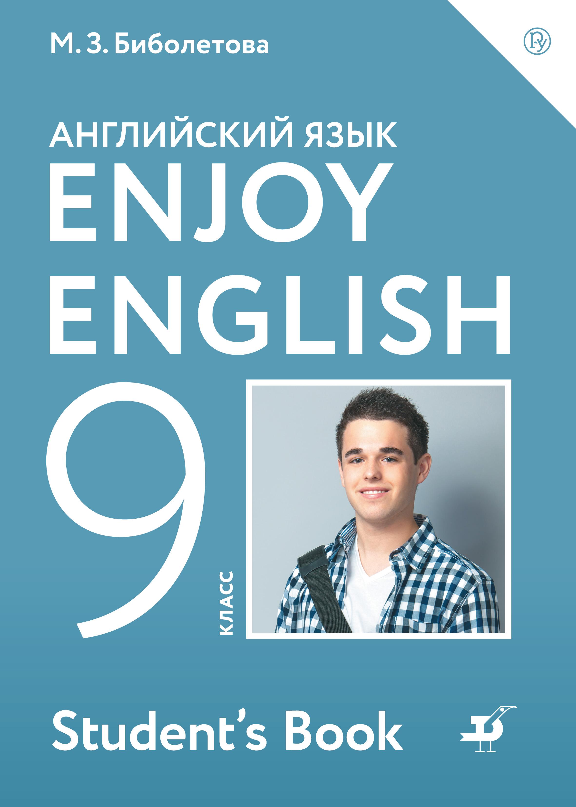 Гдз По Английскому Языку 8 Класс Биболетова Бабушис Кларк 2019