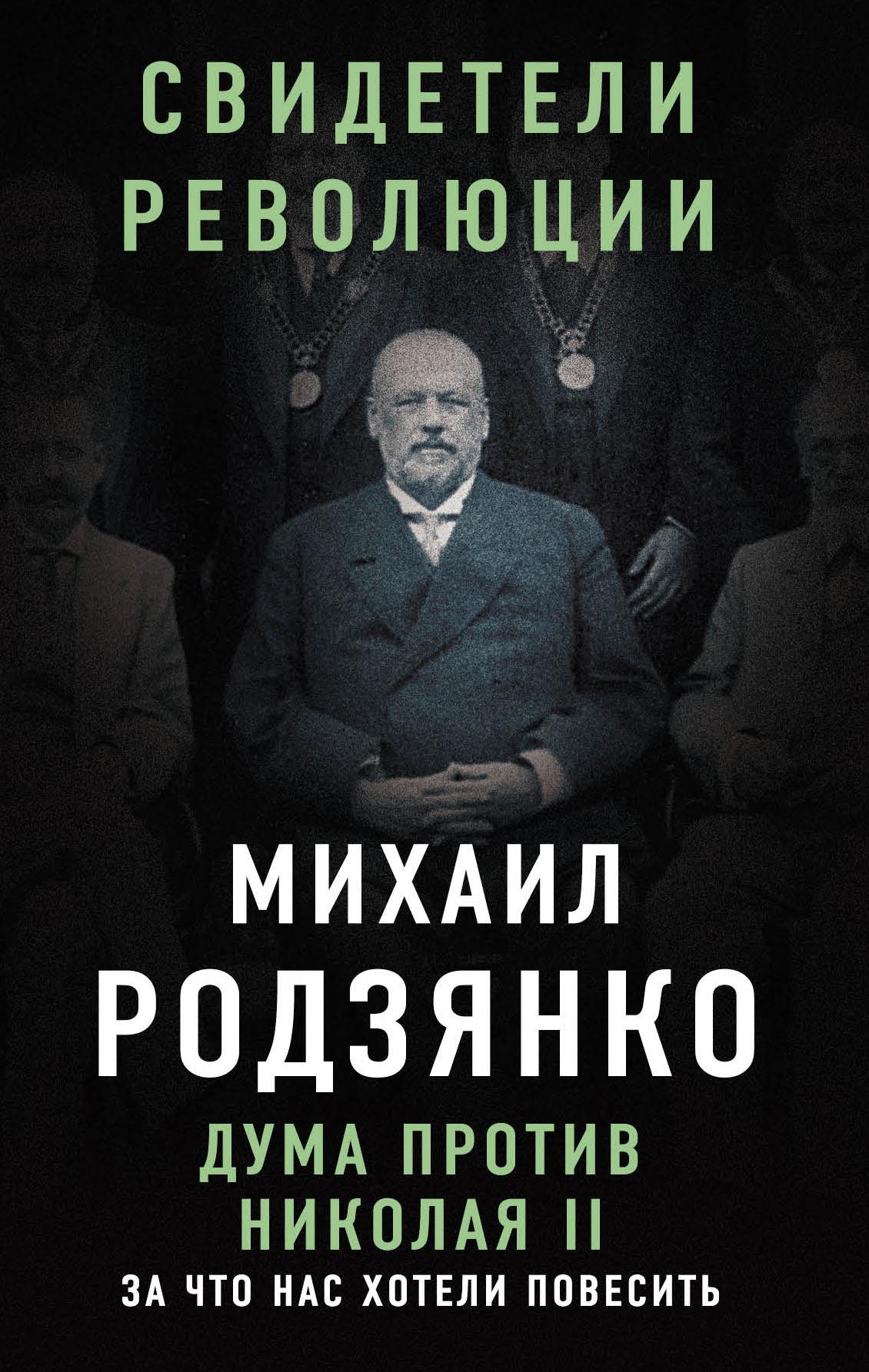 цены М. В. Родзянко Дума против Николая II. За что нас хотели повесить