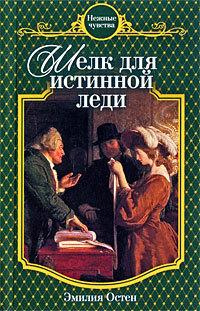 Эмилия Остен Шелк для истинной леди остен эмилия шелк для истинной леди