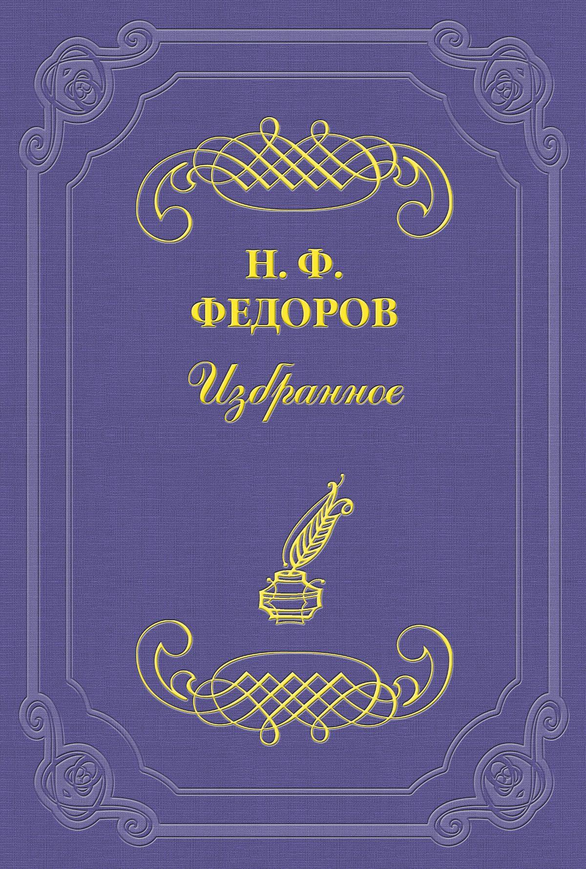 Николай Федоров Бесчисленные невольные возвраты или единый, сознательный и добровольный возврат? фату хива возврат к природе