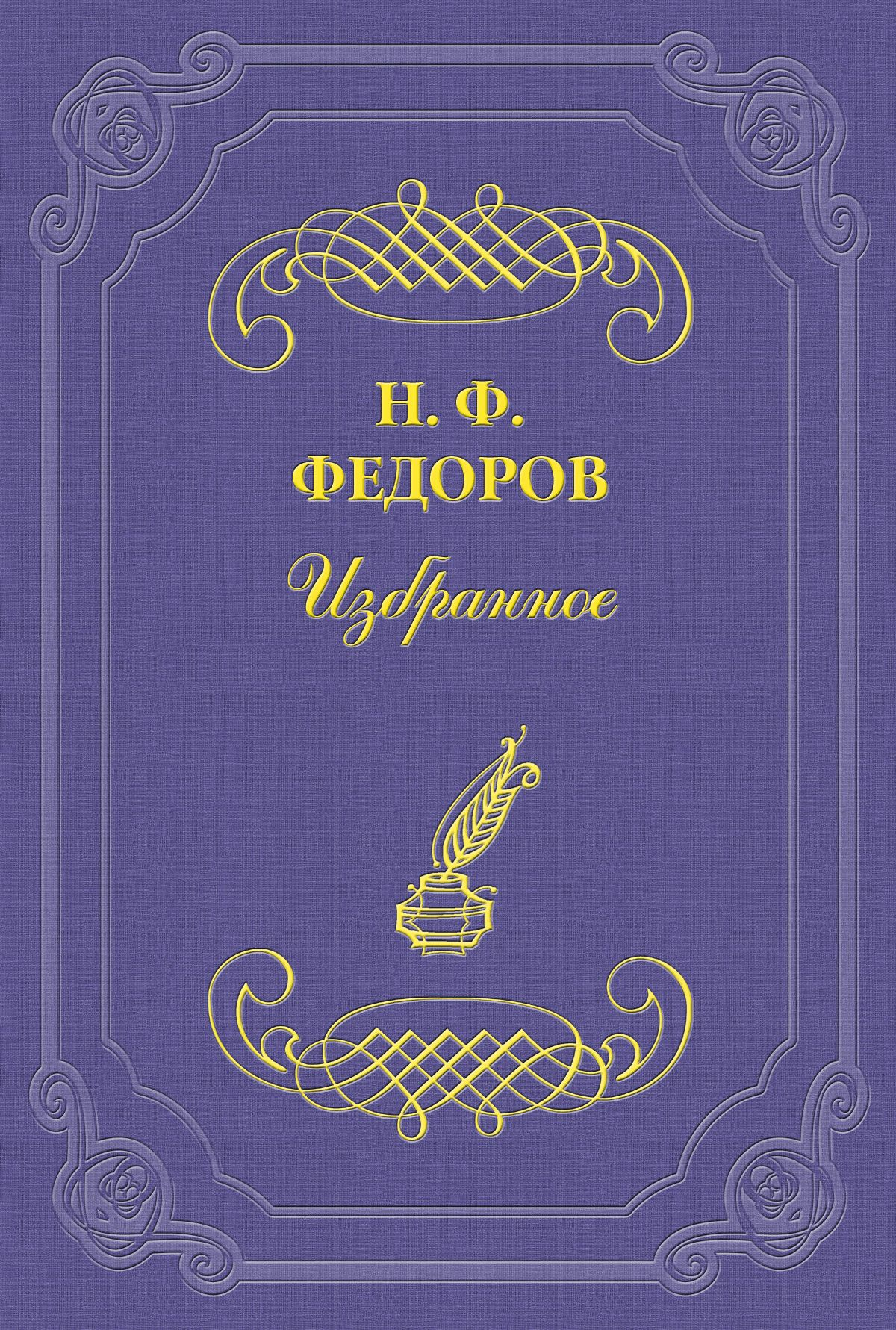 Николай Федоров О нравственности и мистицизме у Ницше николай федоров философия одурманивания