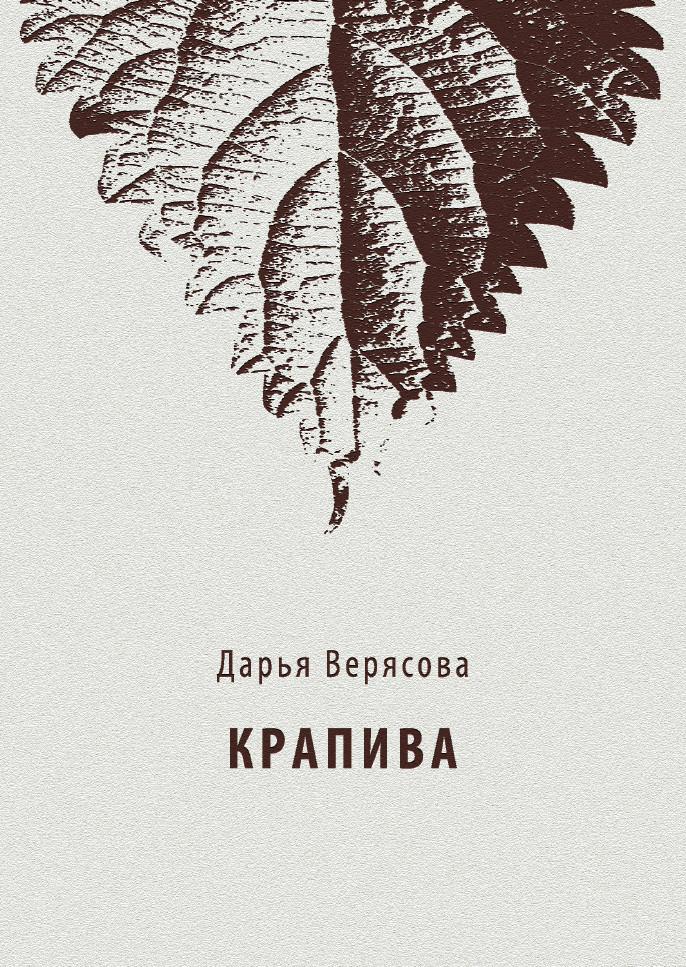 Дарья Верясова Крапива верясова д аникина о теегина т и др когда воображаю лондон…