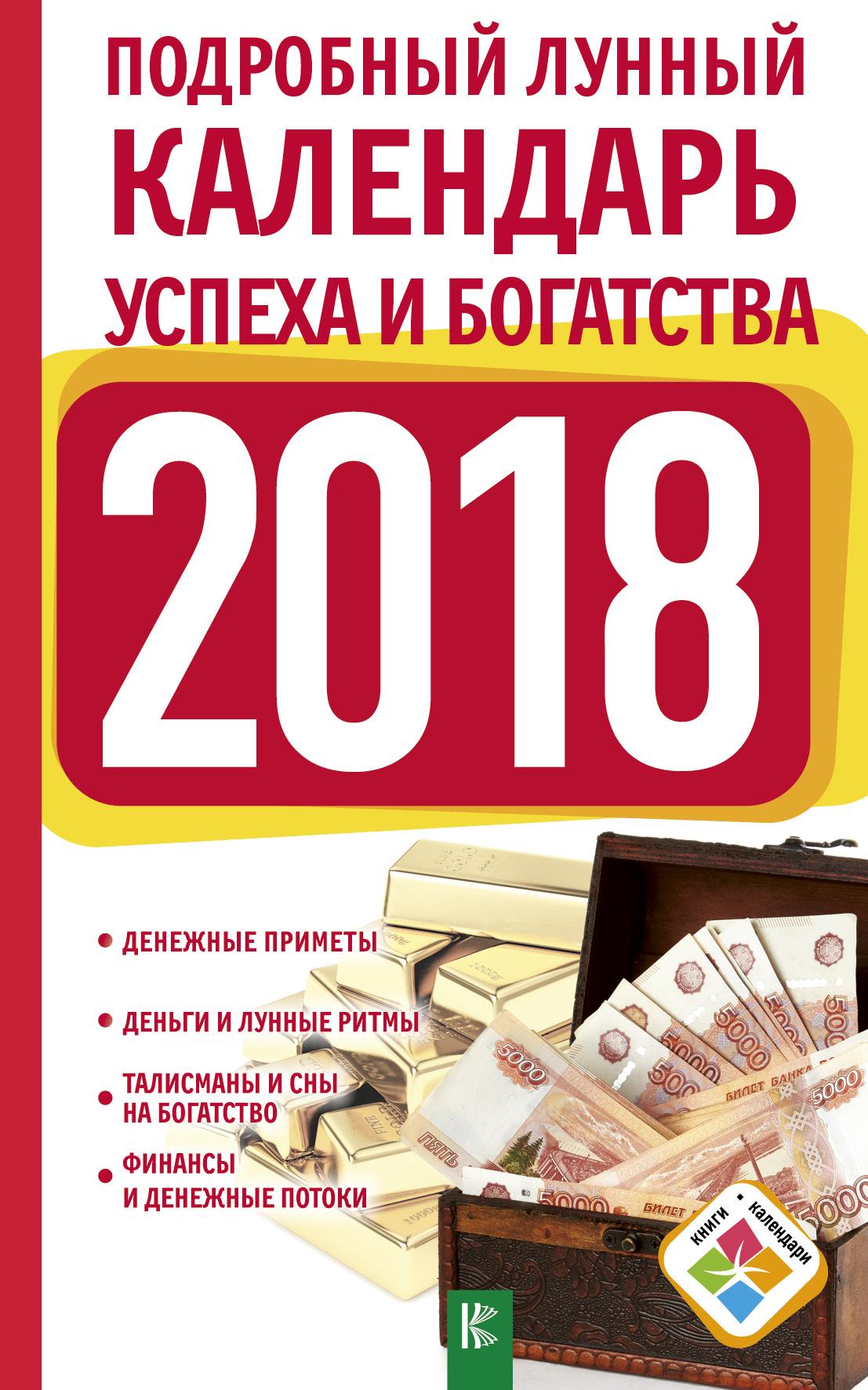 Нина Виноградова Подробный лунный календарь успеха и богатства на 2018 год нина виноградова лунный календарь богатства и успеха на 2016 год