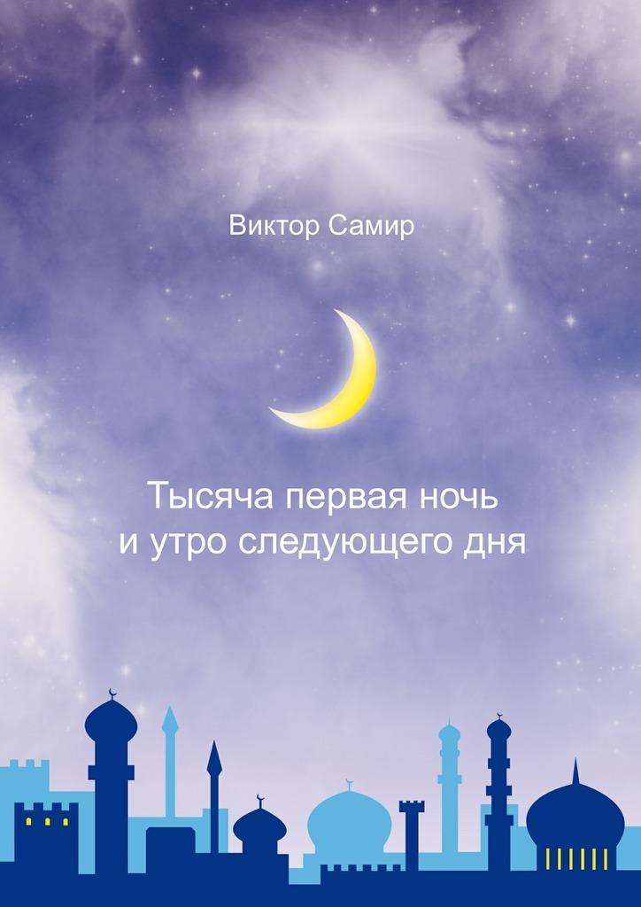 Виктор Самир Тысяча первая ночь иутро следующегодня дни и ночи