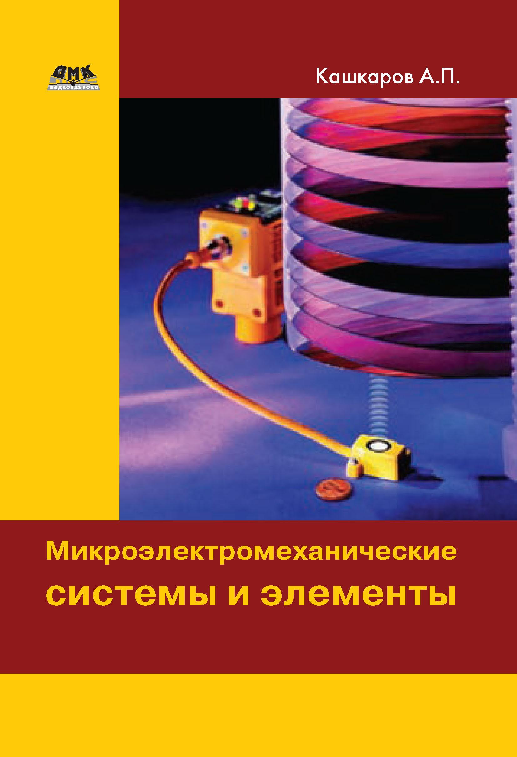 Андрей Кашкаров Микроэлектромеханические системы и элементы андрей кашкаров устройства импульсного электропитания для альтернативных энергоисточников
