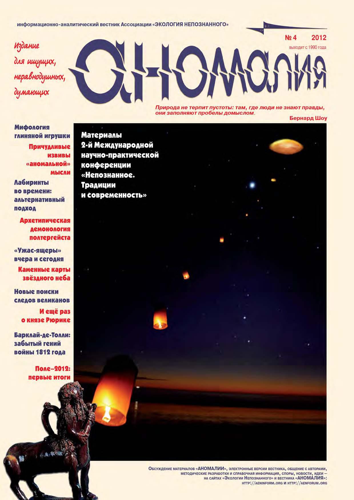 Отсутствует Журнал «Аномалия» №4 / 2012