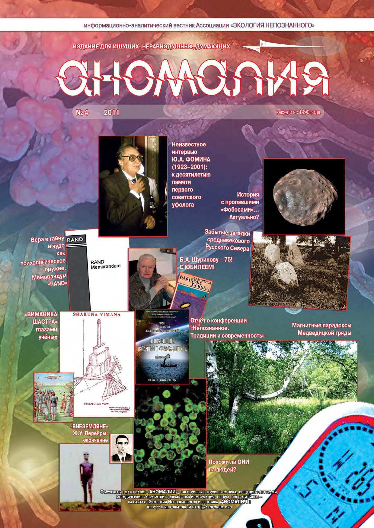Отсутствует Журнал «Аномалия» №4 / 2011 андрей фомин аномалия франго