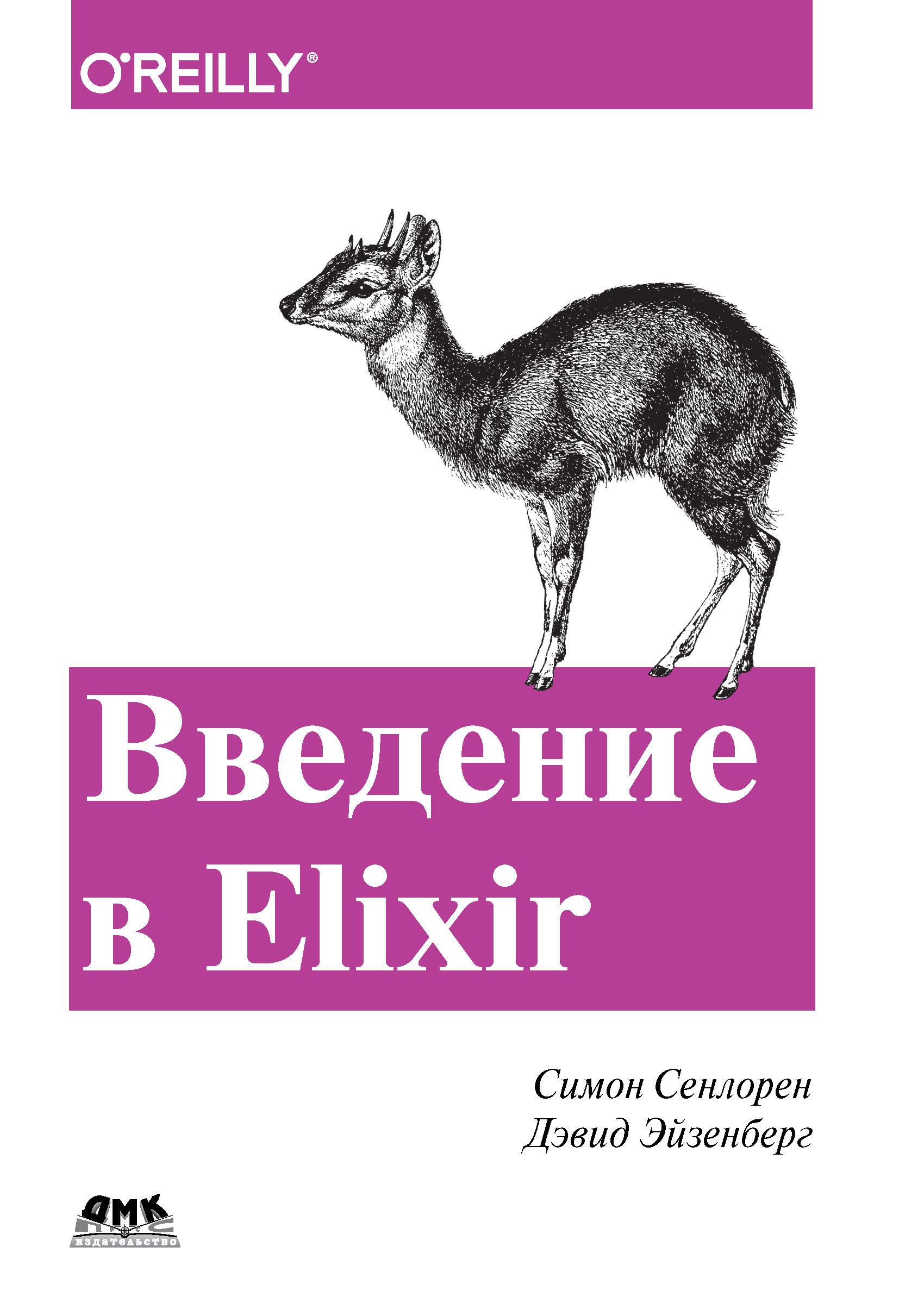 цена Симон Сенлорен Введение в Elixir. Введение в функциональное программирование онлайн в 2017 году