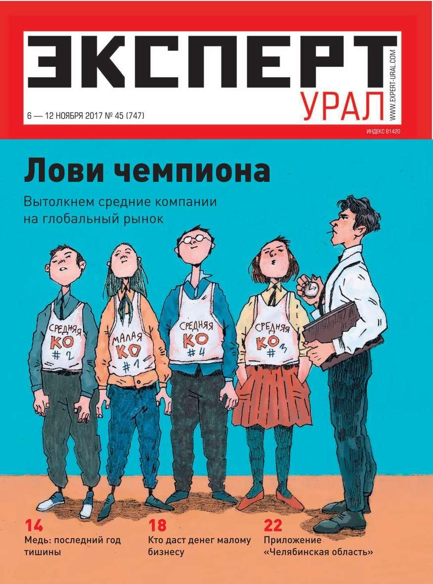 Редакция журнала Эксперт Урал Эксперт Урал 45-2017