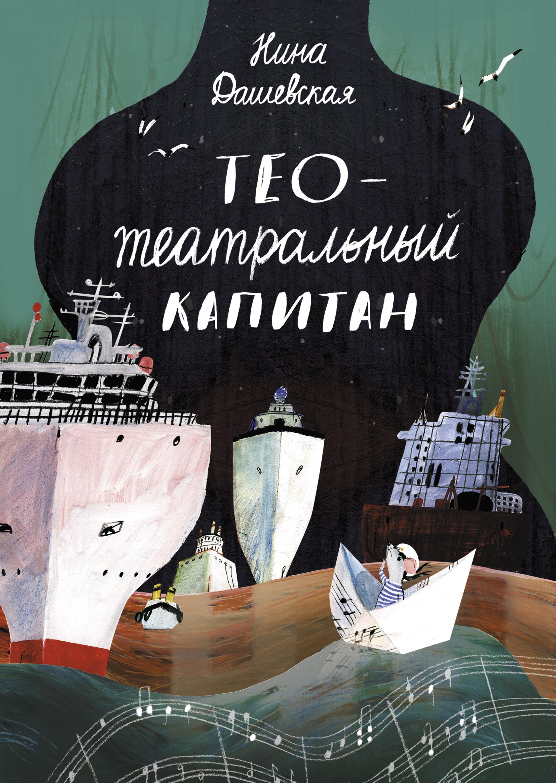Нина Дашевская Тео – театральный капитан тео джемпер