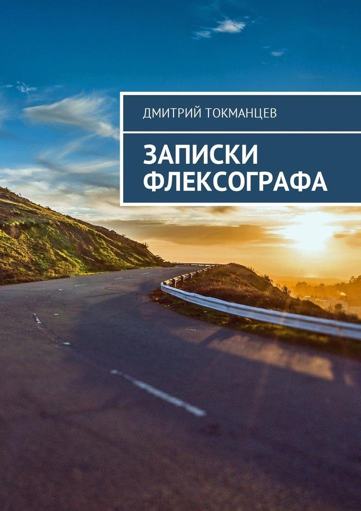 Дмитрий Александрович Токманцев Записки флексографа