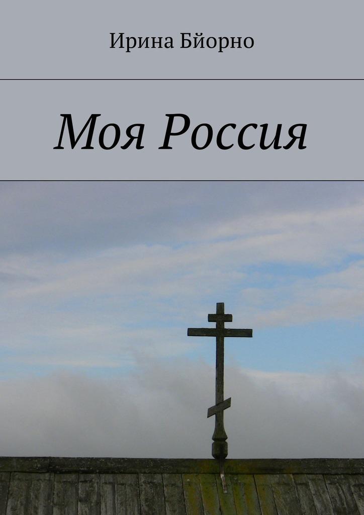 цены на Ирина Бйорно Моя Россия  в интернет-магазинах