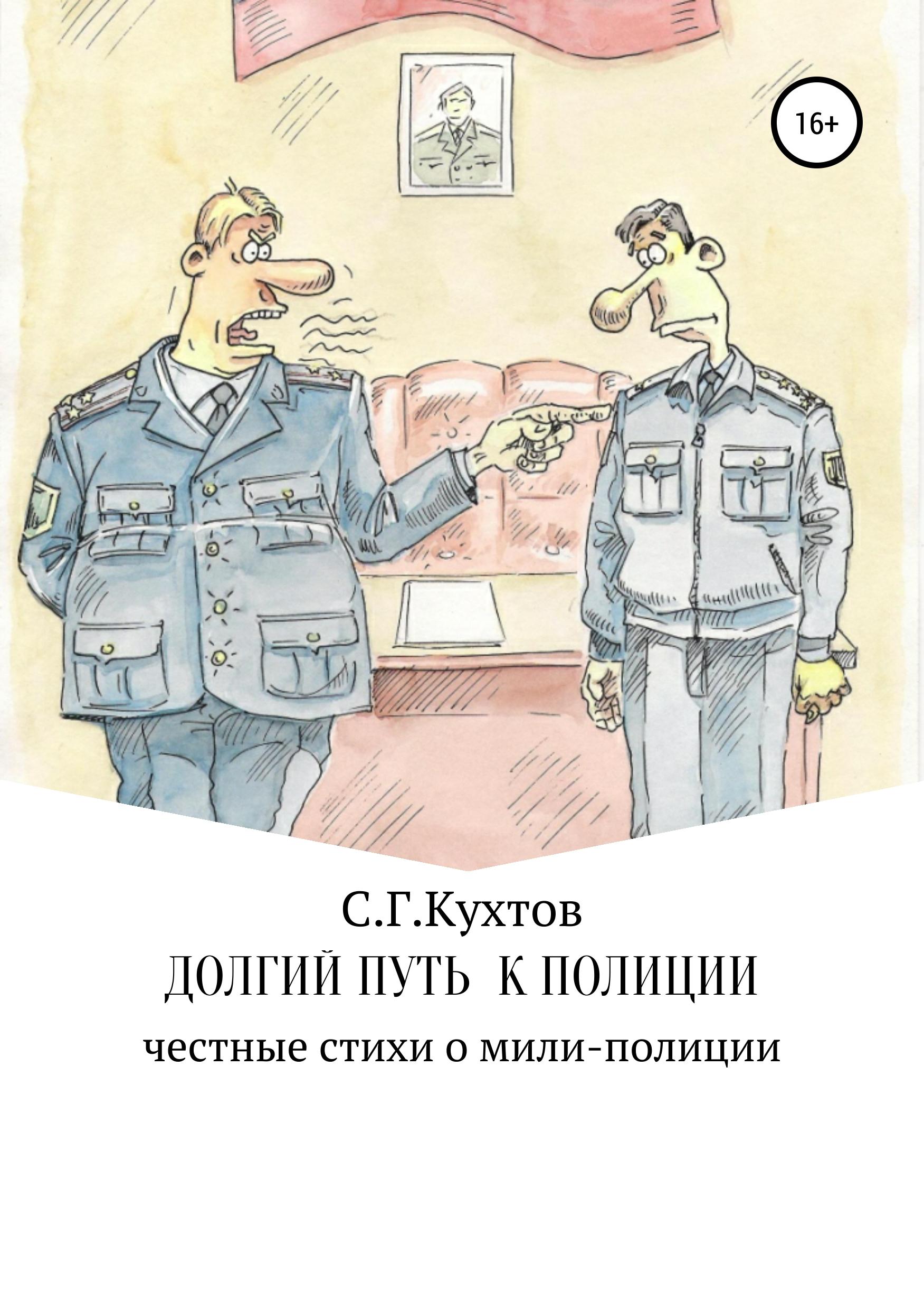 все цены на Сергей Григорьевич Кухтов Долгий путь к полиции онлайн