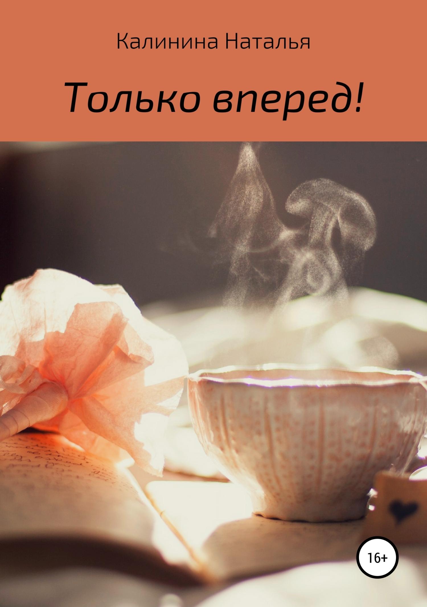 Наталья Калинина Только вперёд! наталья александрова персона царских кровей