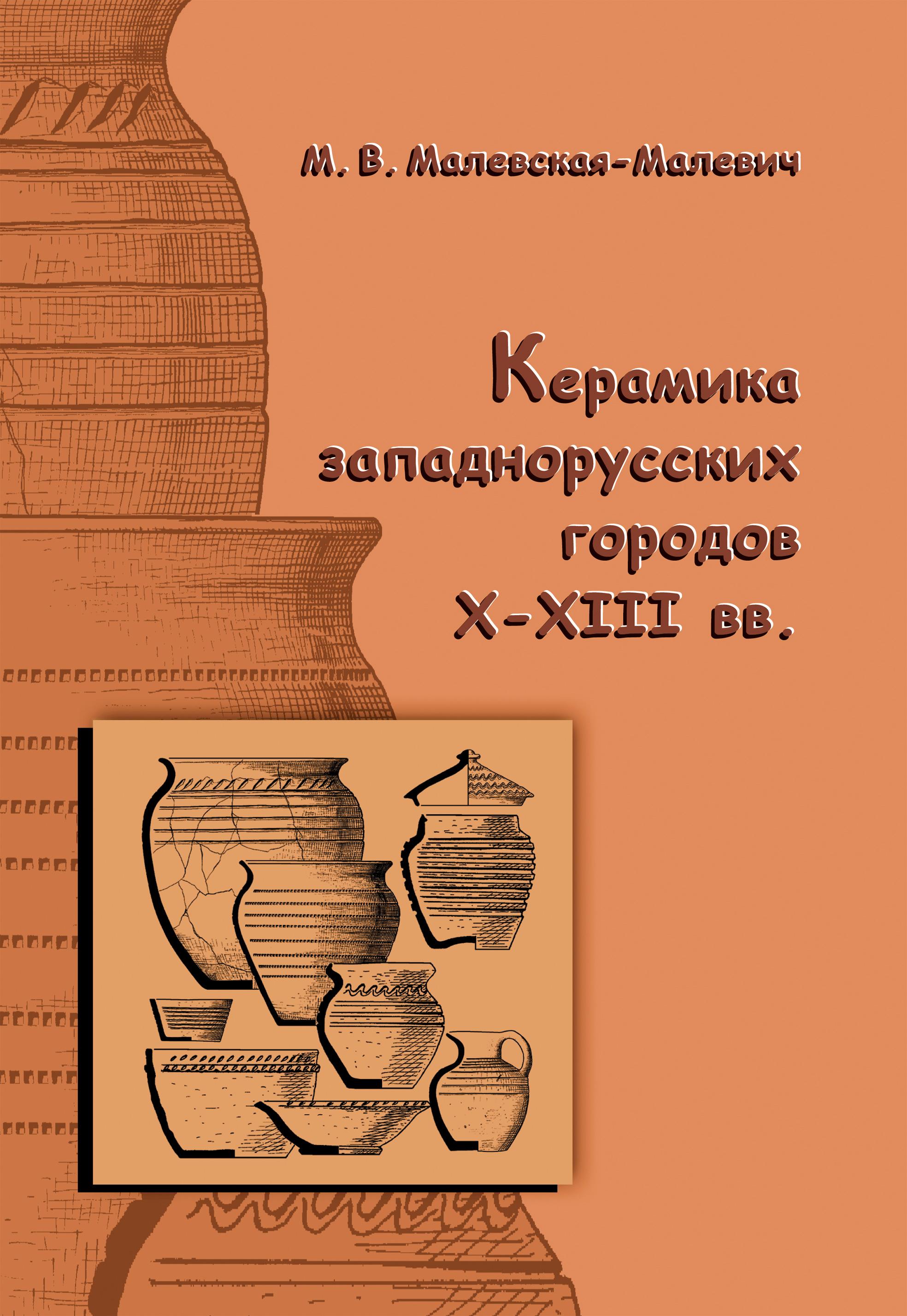 Марианна Малевская Керамика западнорусских городов X–XIII вв.