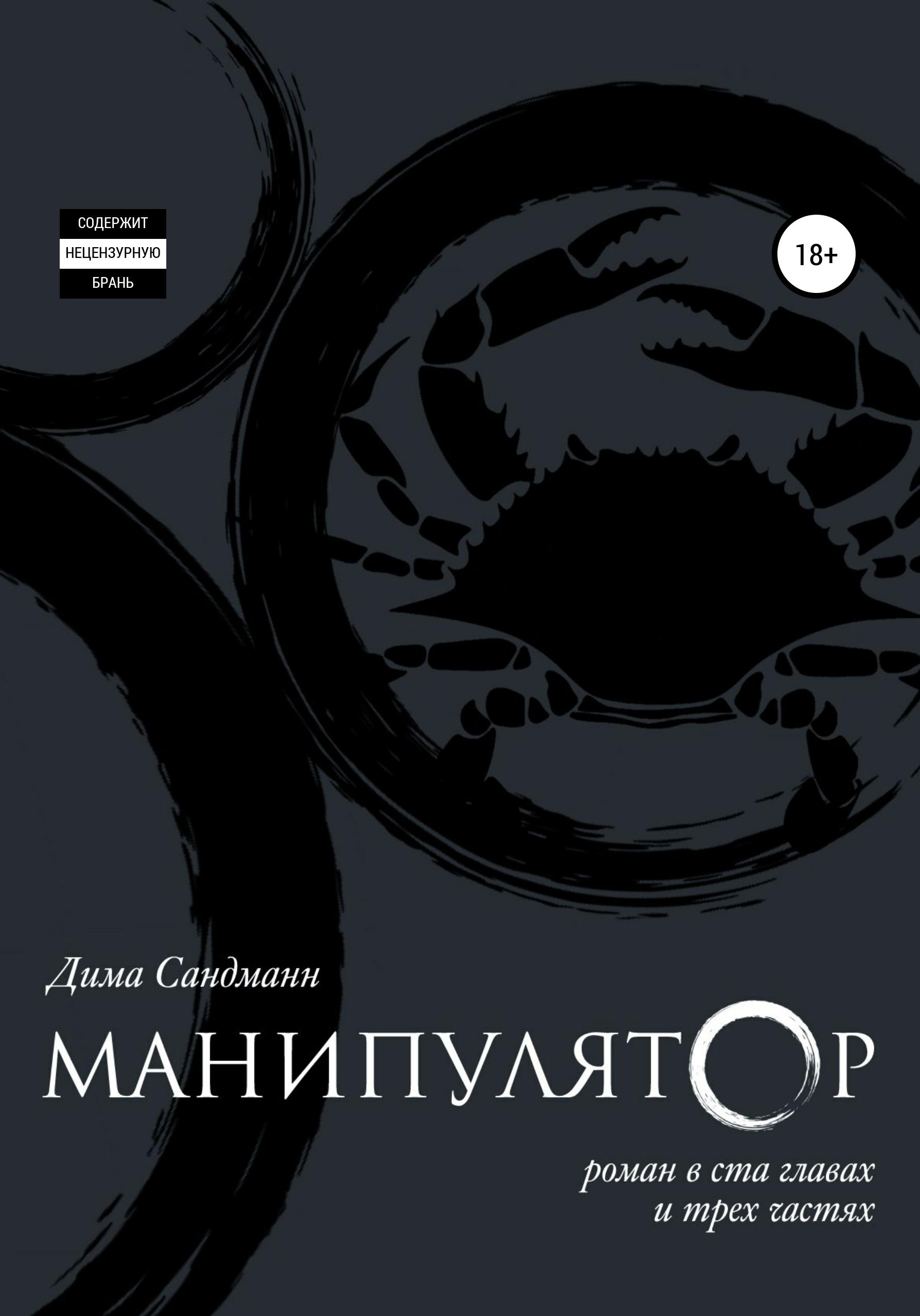 Дима Сандманн Манипулятор. Глава 034 дима сандманн манипулятор глава 009