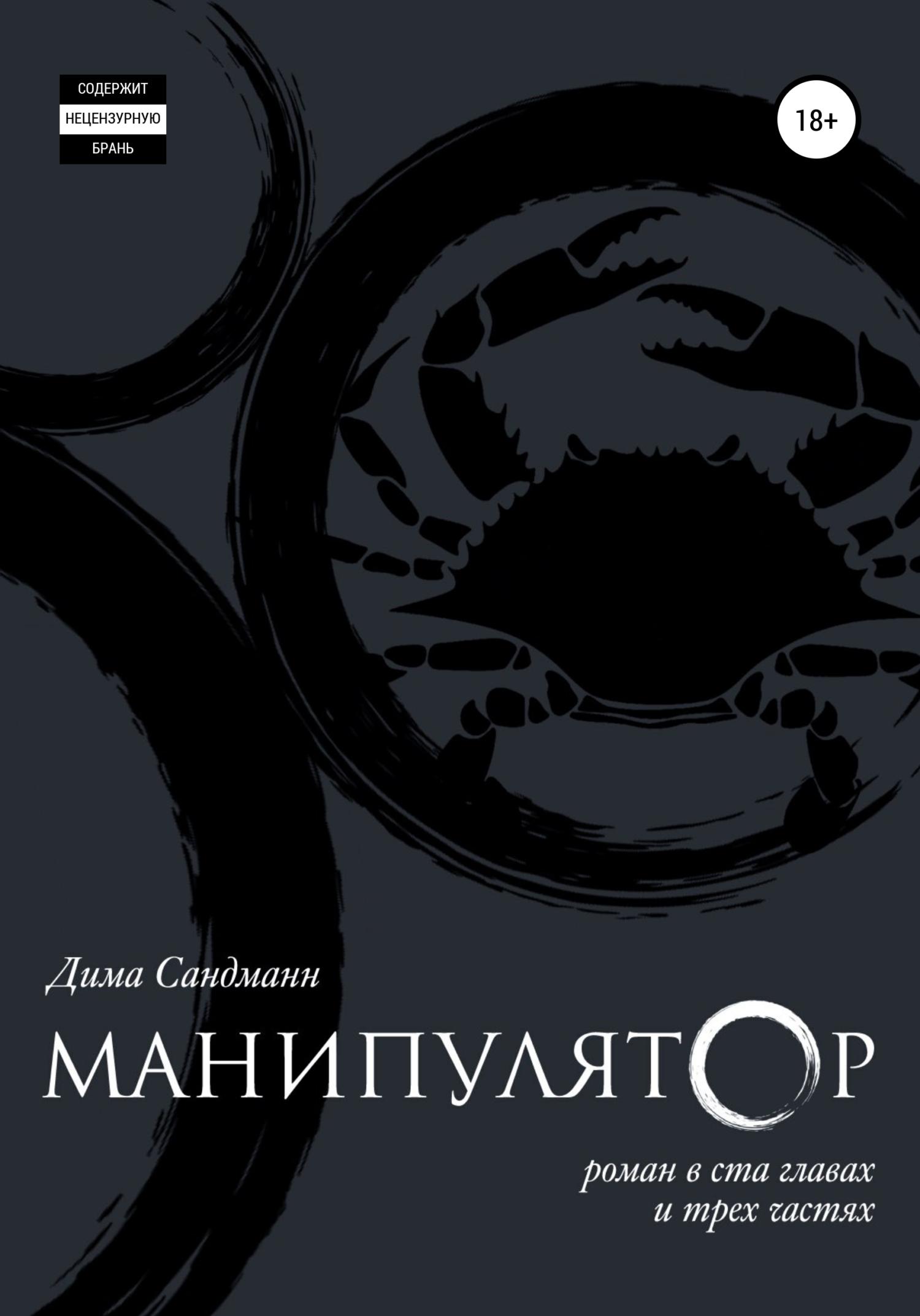Дима Сандманн Манипулятор. Глава 053 дима сандманн манипулятор глава 049
