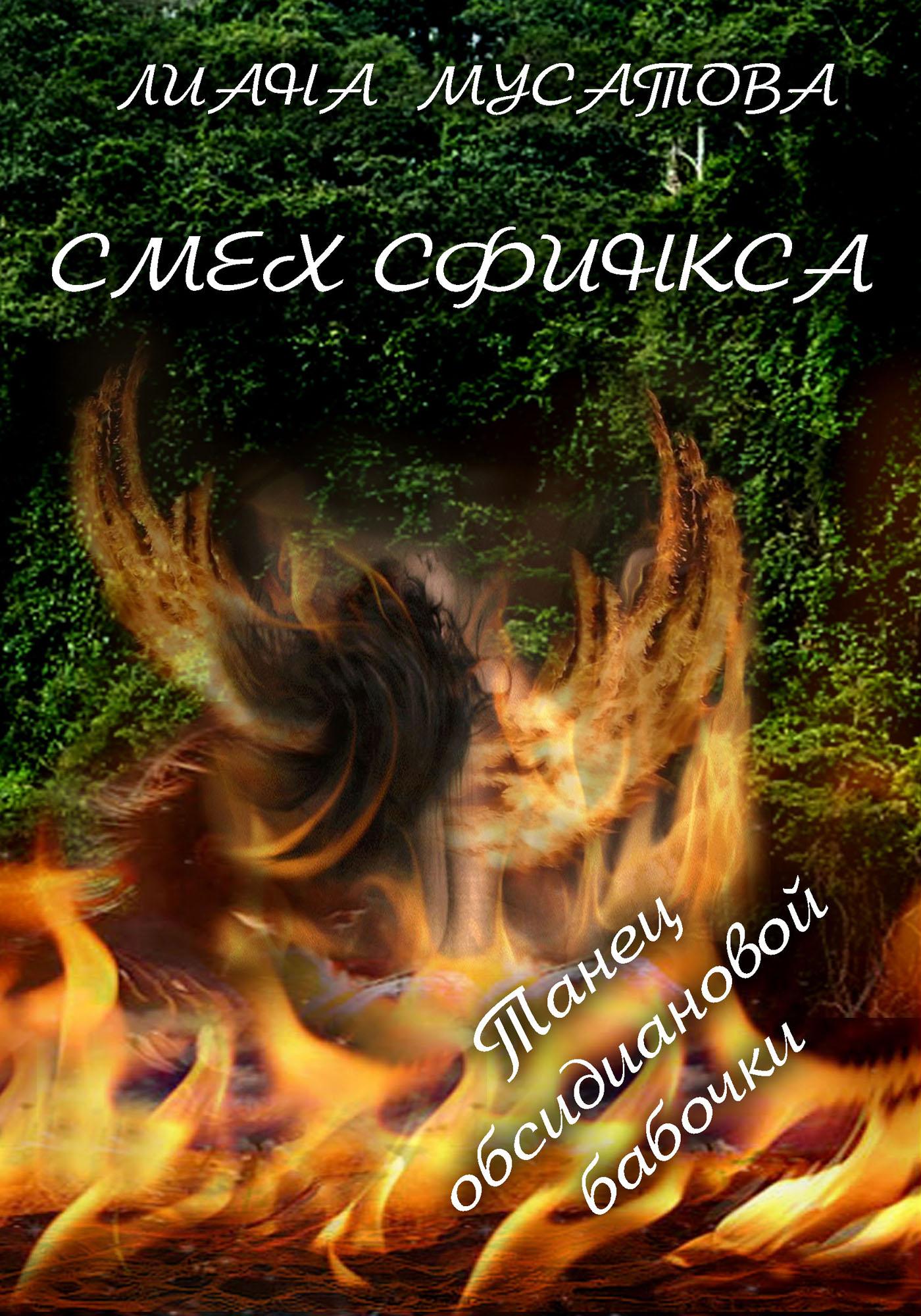 Лиана Мусатова Смех сфинкса. Танец обсидиановой бабочки цена 2017