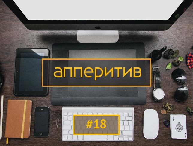 Леонид Боголюбов Мобильная разработка с AppTractor #18
