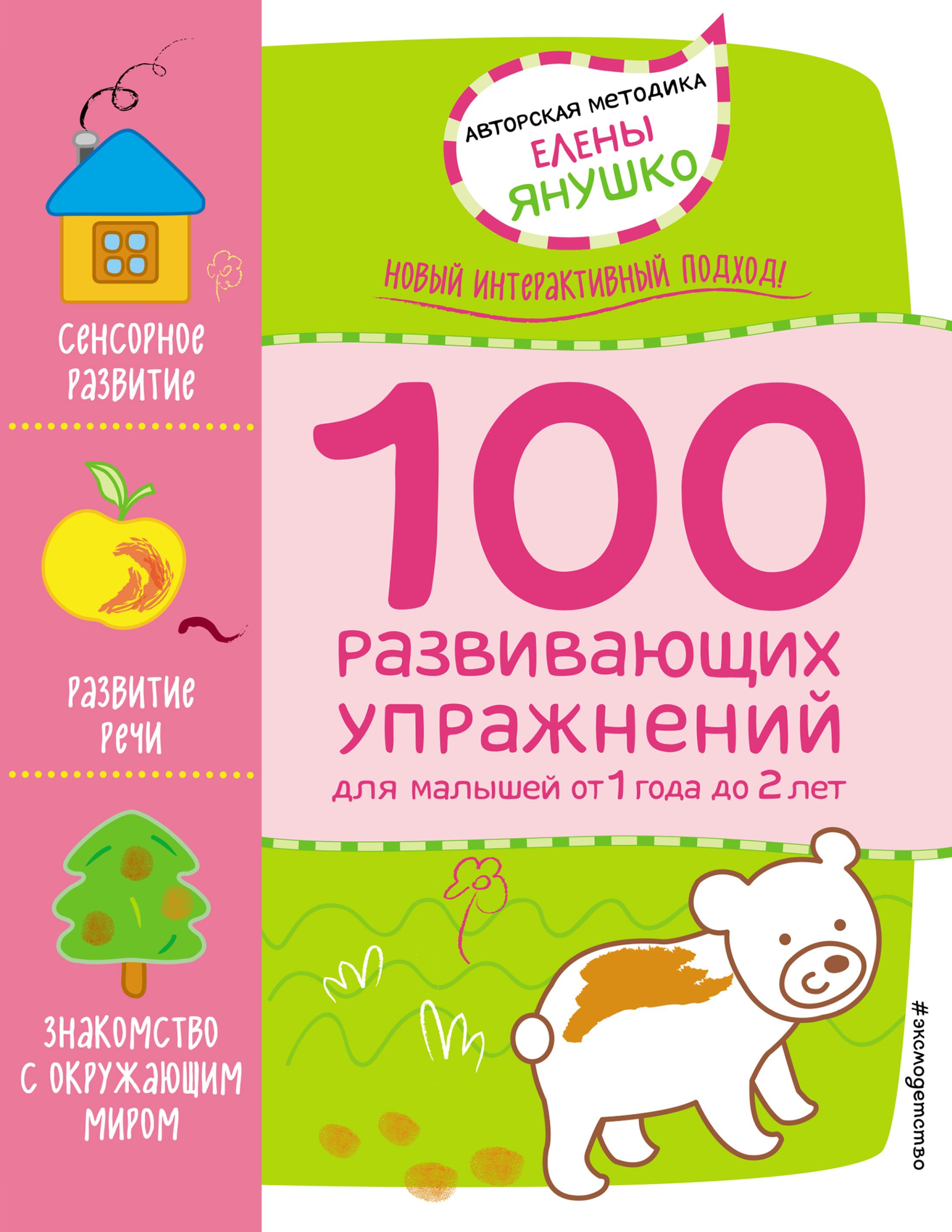Елена Янушко 1+ 100 развивающих упражнений для малышей от 1 года 2 лет янушко е а 2 100 развивающих упражнений для малышей от 2 до 3 лет