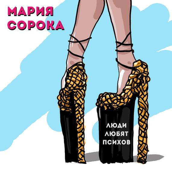 Мария Сорока Люди любят психов мария папанова всё тайное сборник