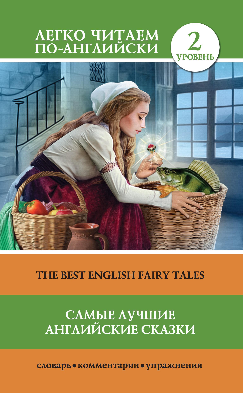 Отсутствует Самые лучшие английские сказки / The best english fairy tales самые лучшие английские сказки уровень 2