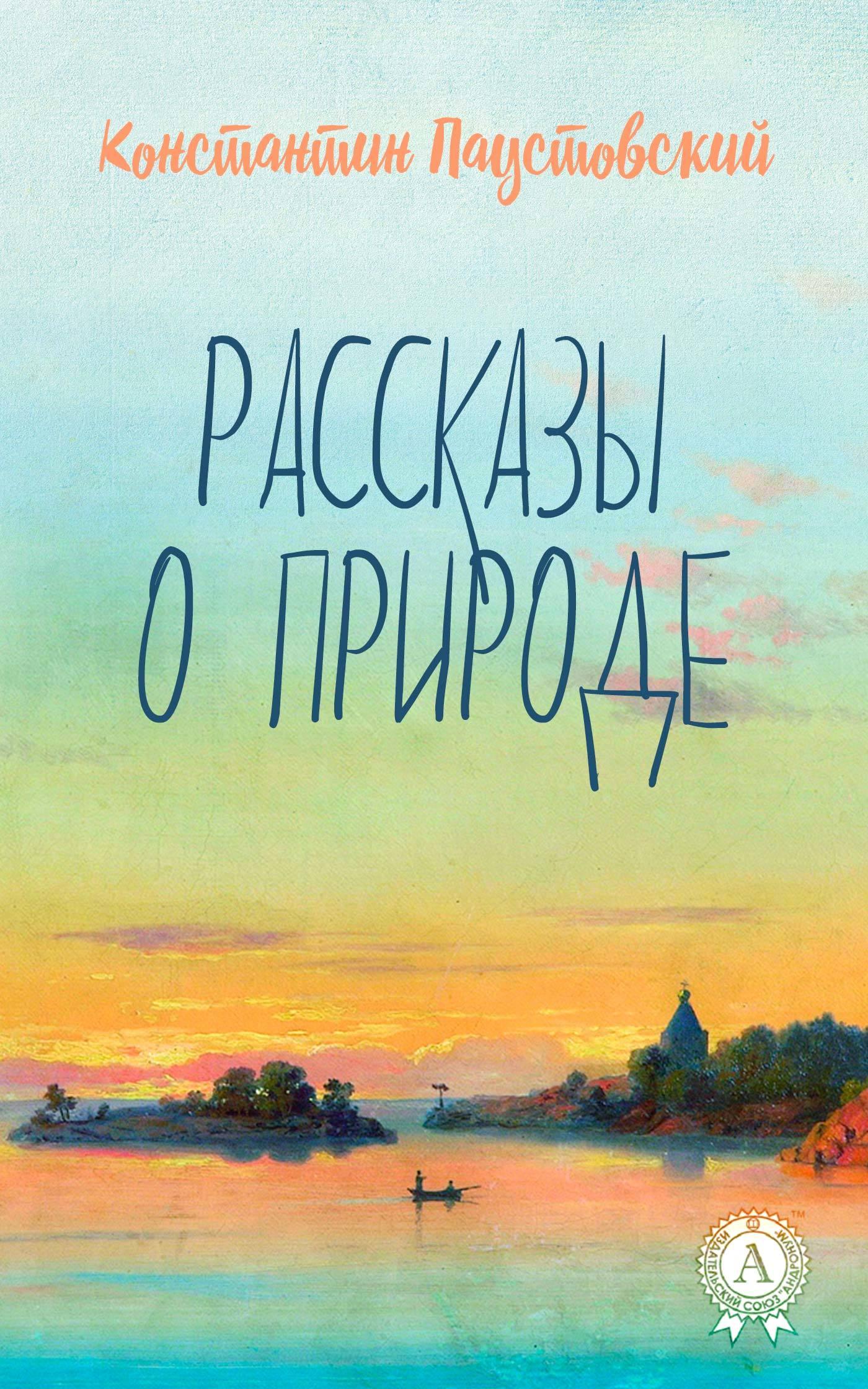 Константин Паустовский Рассказы о природе фату хива возврат к природе