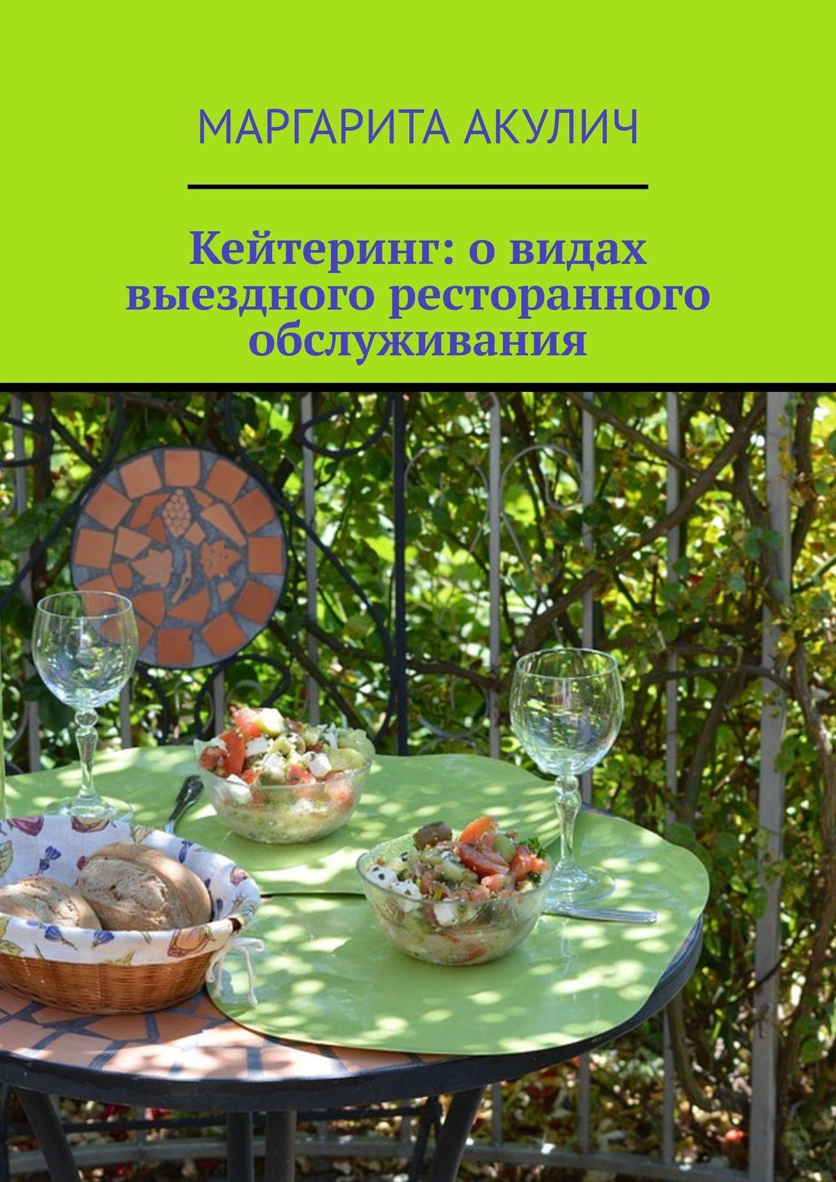 Маргарита Акулич Кейтеринг: о видах выездного ресторанного обслуживания маргарита акулич магический сервис яндекс дзен