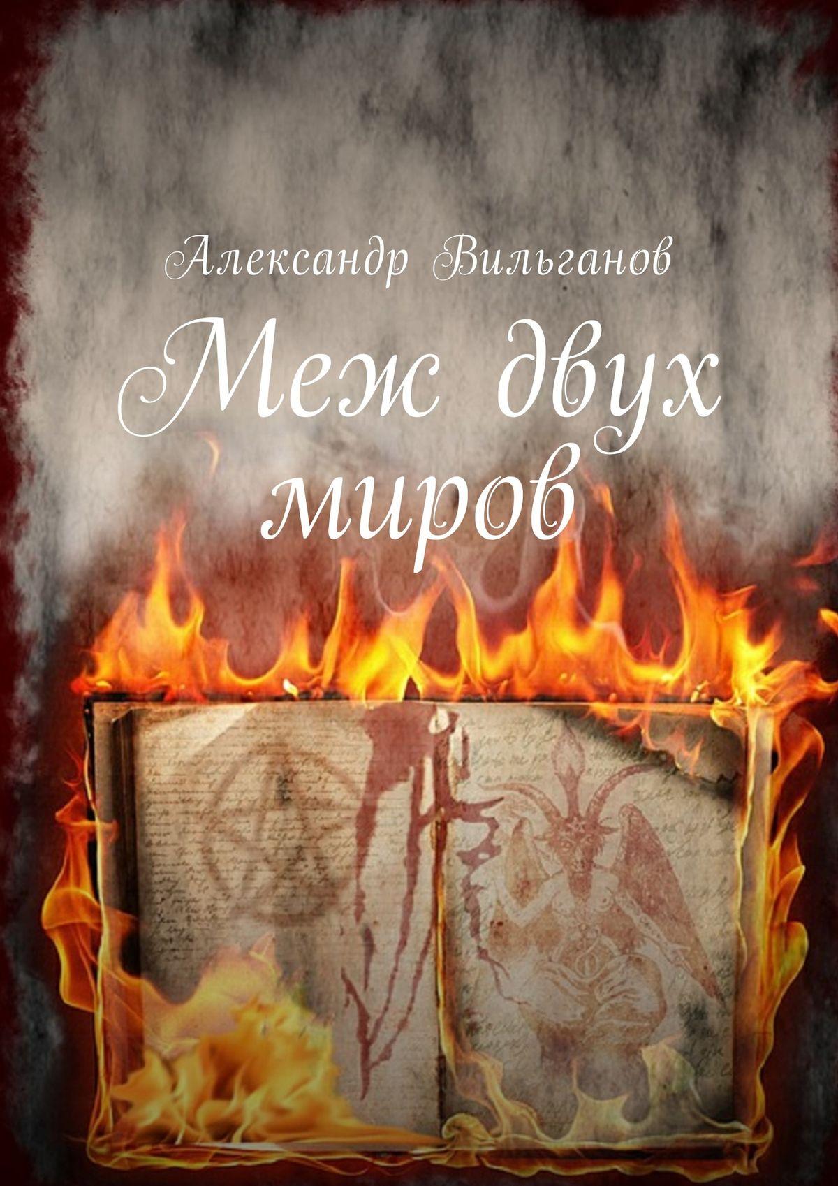 Александр Сергеевич Вильганов Меж двух миров цена