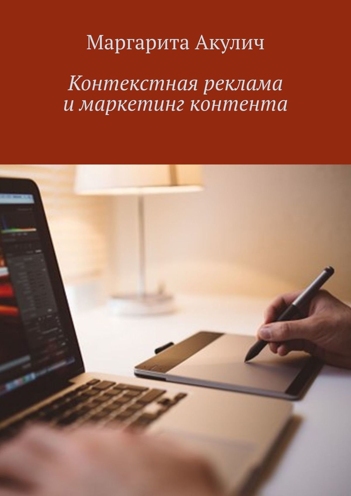 Маргарита Акулич Инструменты интернет-маркетинга. Контекстная реклама имаркетинг контента