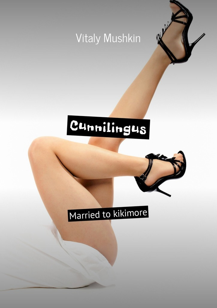 Виталий Мушкин Cunnilingus. Married to kikimore married to the game