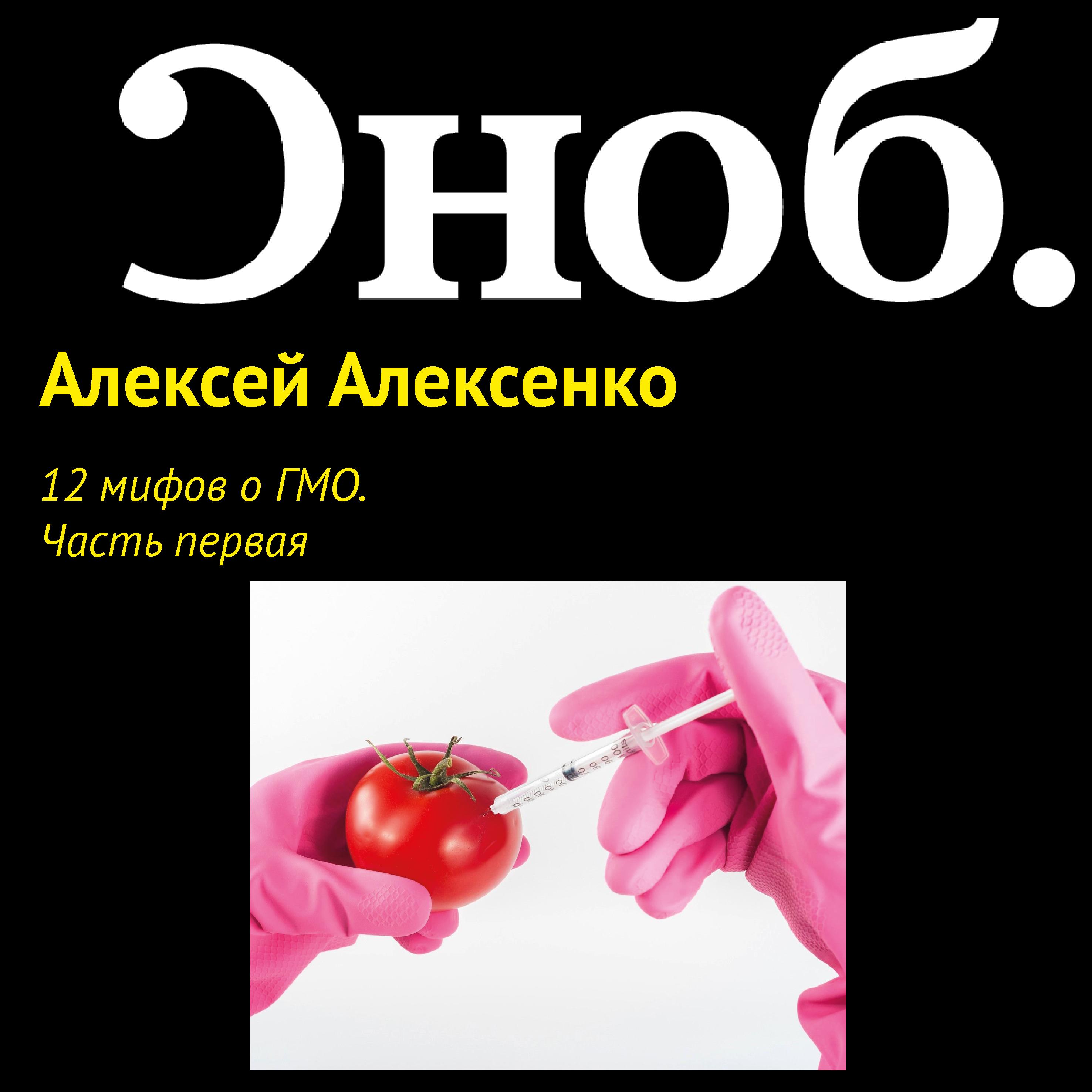 Алексей Алексенко 12 мифов о ГМО. Часть первая. цена