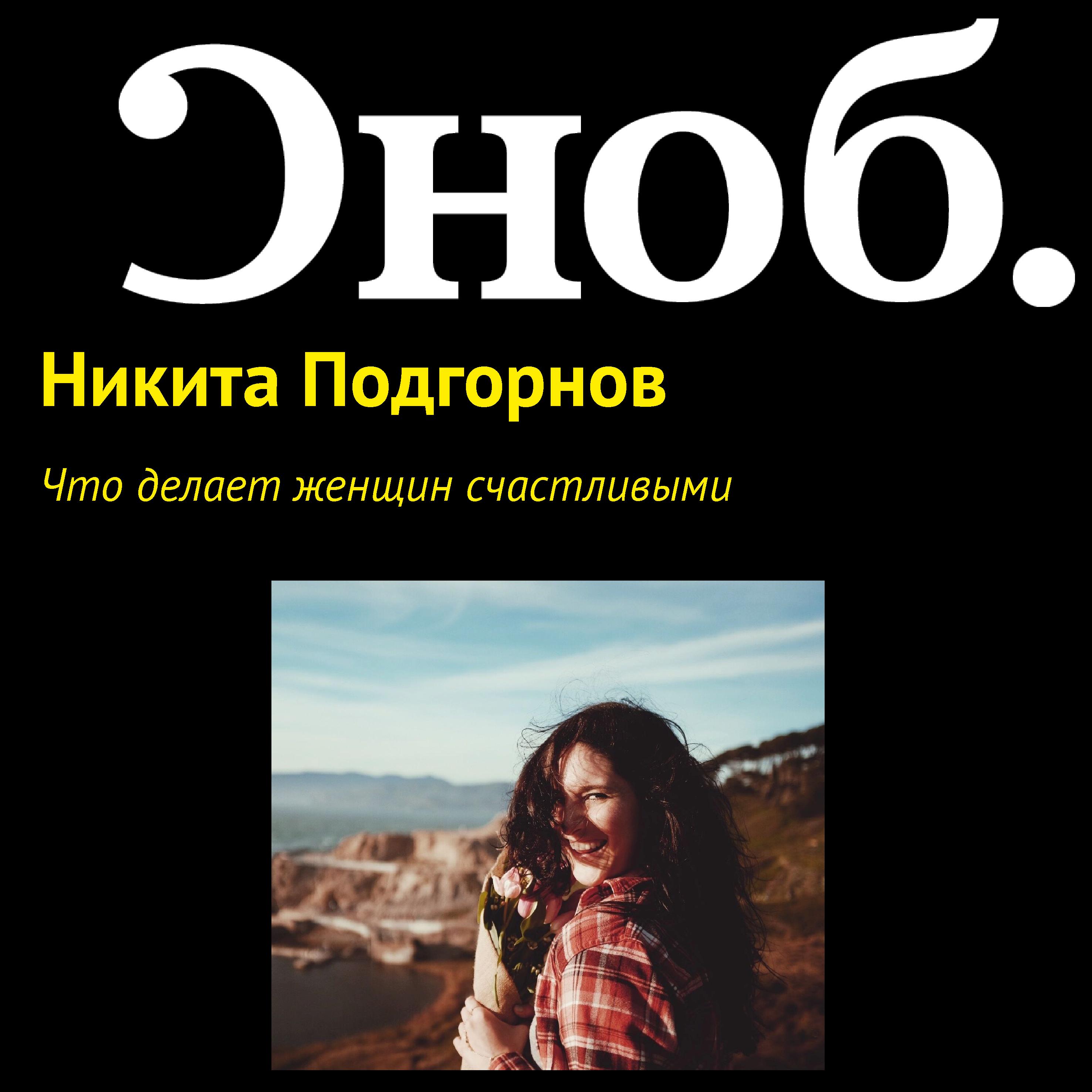 Никита Подгорнов Что делает женщин счастливыми никита подгорнов смарт секси новый тренд женской сексуальности