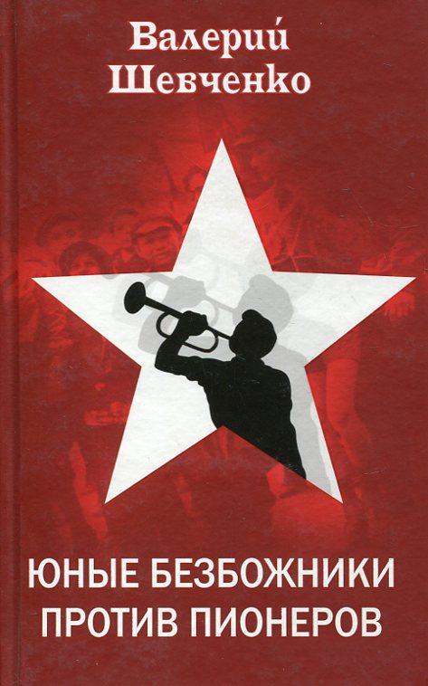 Валерий Шевченко Юные безбожники против пионеров эксмо чужие против пионеров