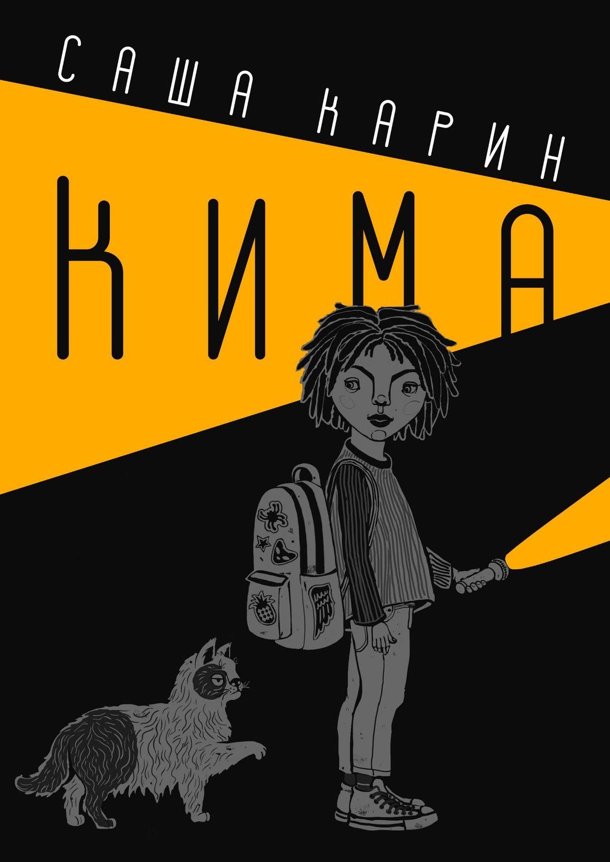 Саша Карин Кима творческий вечер кимин кима