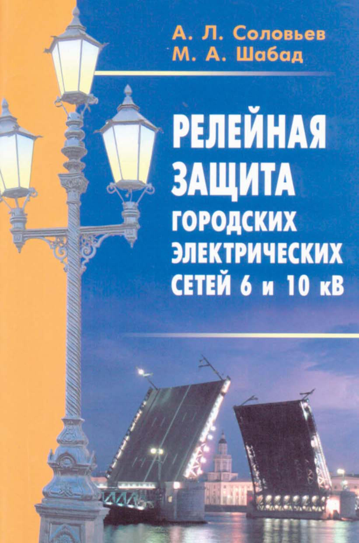 цены А. Л. Соловьев Релейная защита городских электрических сетей 6 и 10 кВ