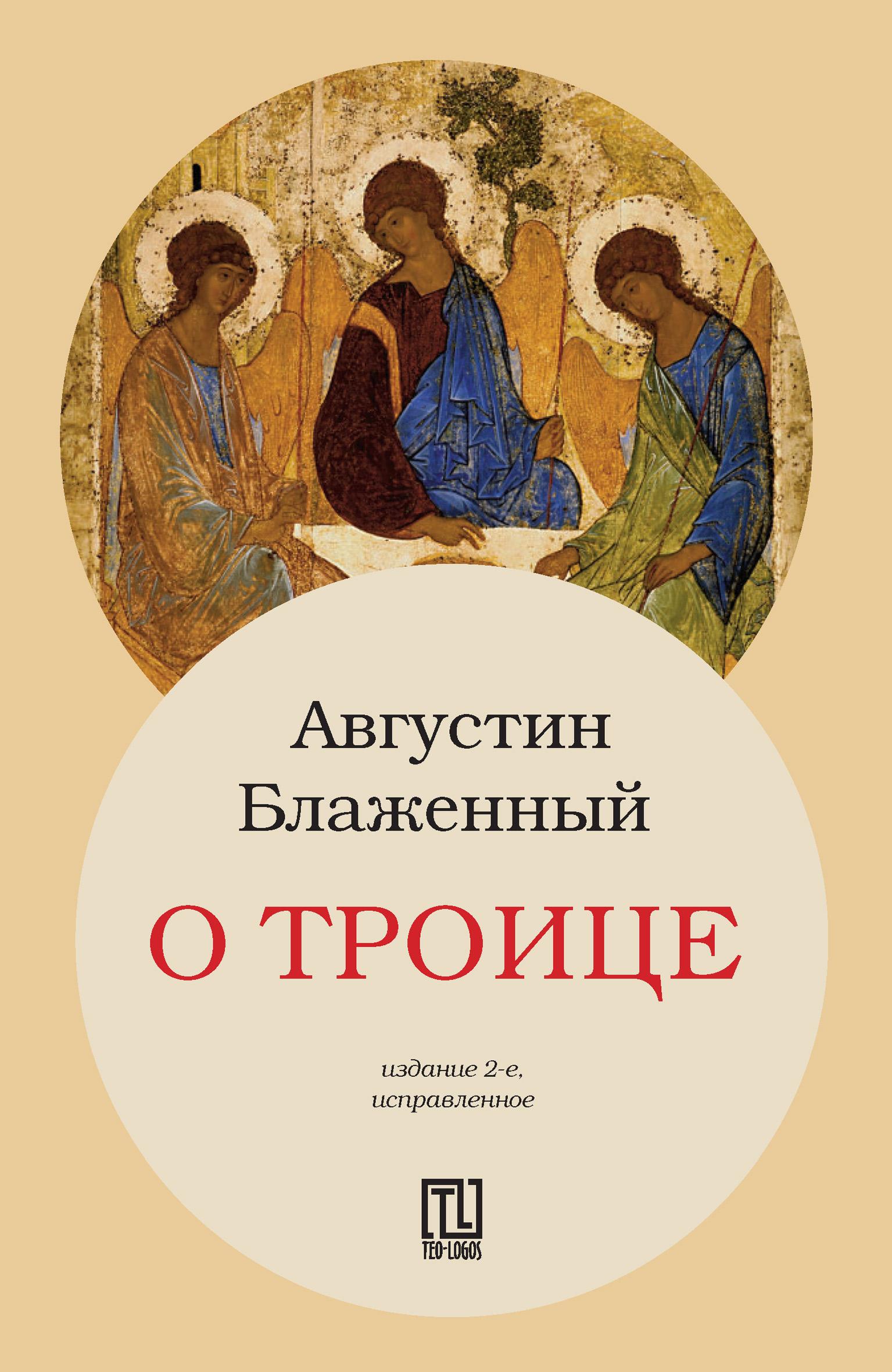 Блаженный Августин О Троице