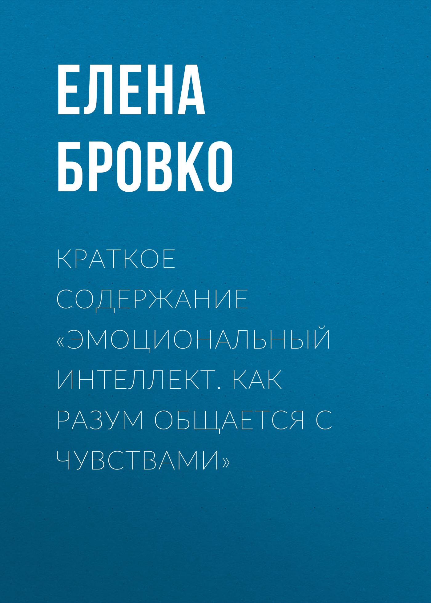 Елена Бровко Краткое содержание «Эмоциональный интеллект. Как разум общается с чувствами»