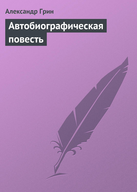 Александр Грин Автобиографическая повесть алиса грин лира жизни