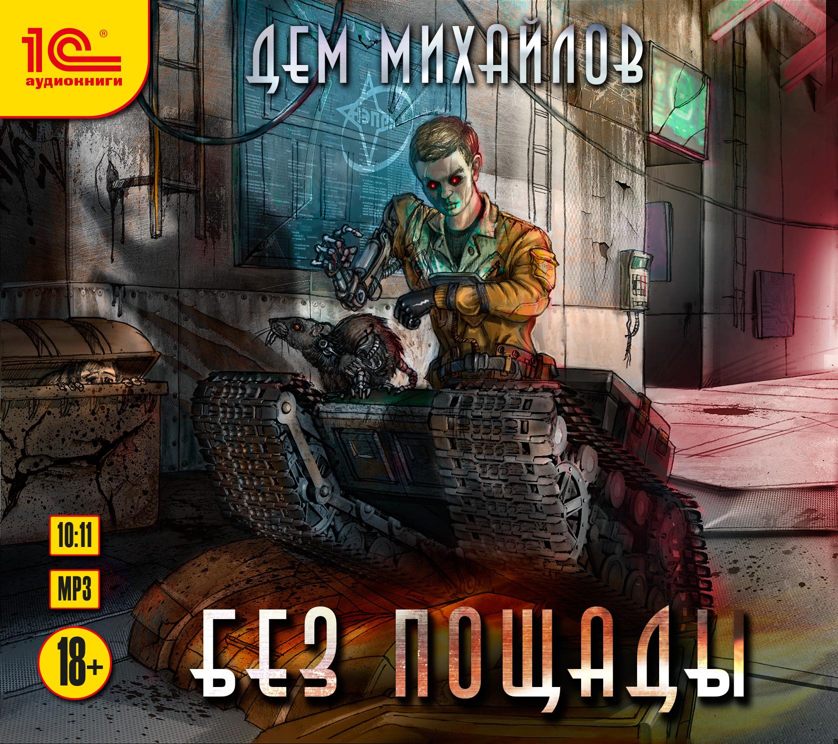 Дем Михайлов Без пощады дем михайлов темнотропье