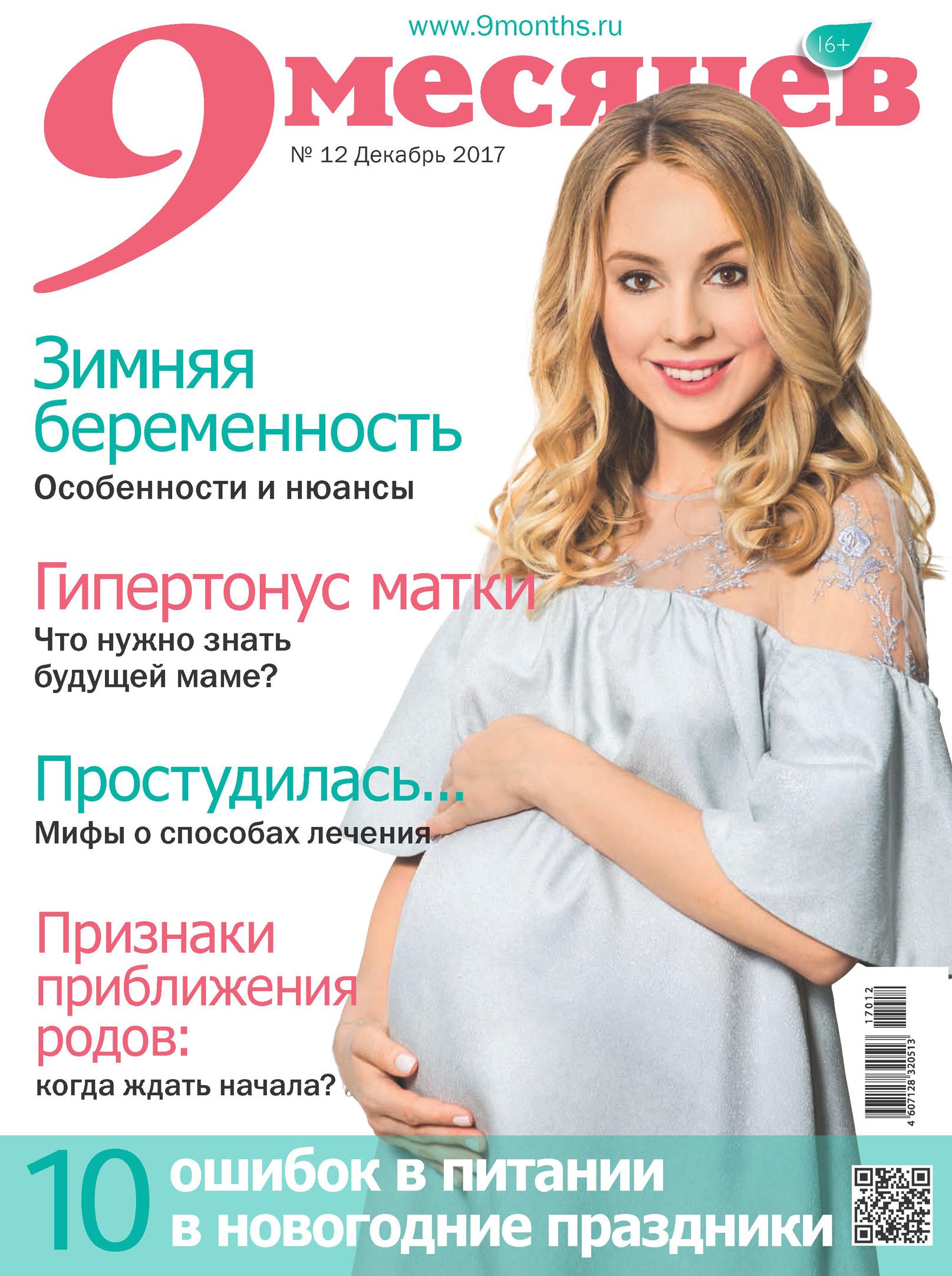 Отсутствует 9 месяцев №12/2017 журнал 9 месяцев апрель 2017