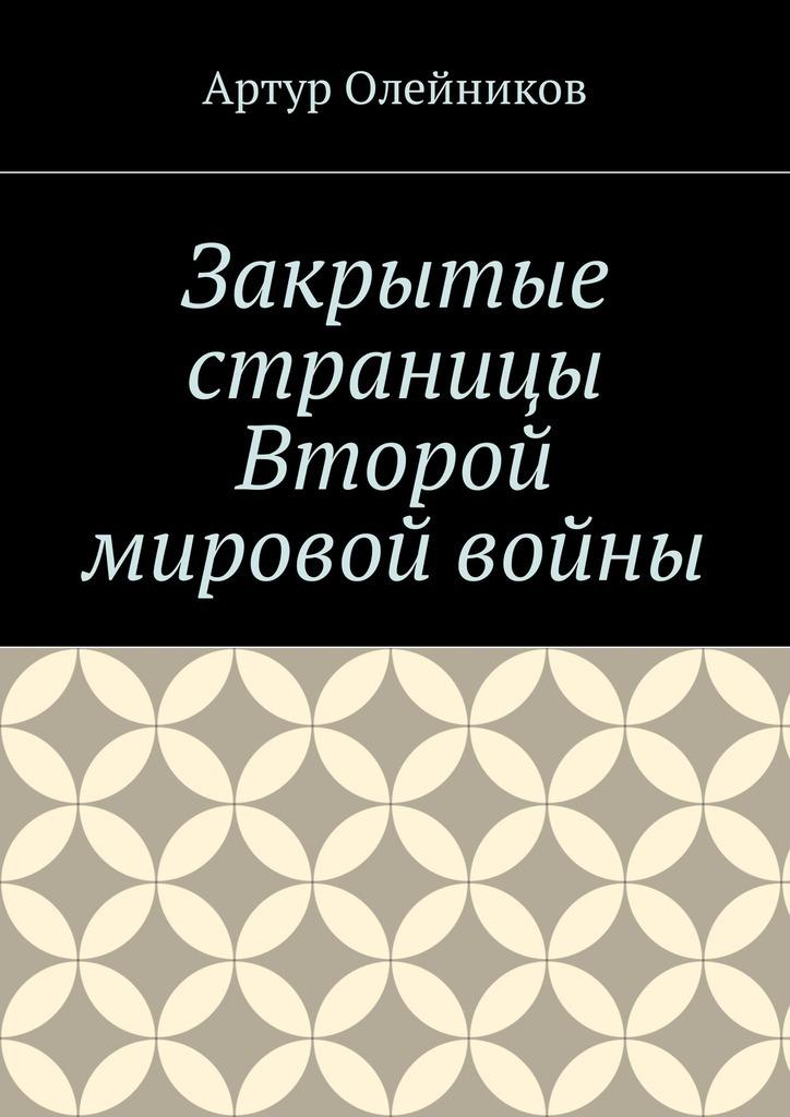 Артур Олейников Закрытые страницы Второй мировой войны