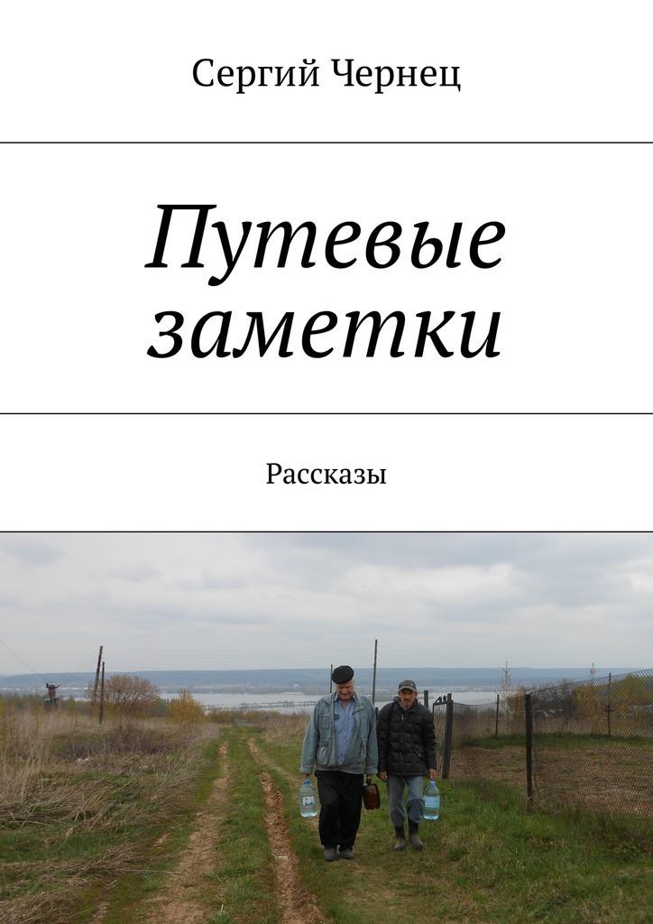 Сергий Чернец Путевые заметки. Рассказы сергий чернец рассказы иэссе