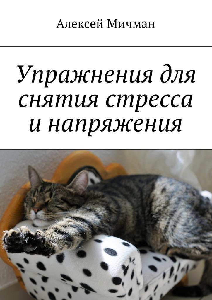 Алексей Мичман Упражнения для снятия стресса инапряжения