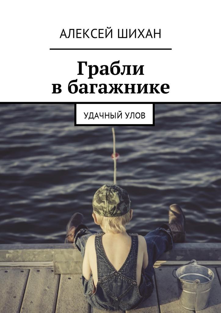 Алексей Шихан Грабли вбагажнике. Удачныйулов