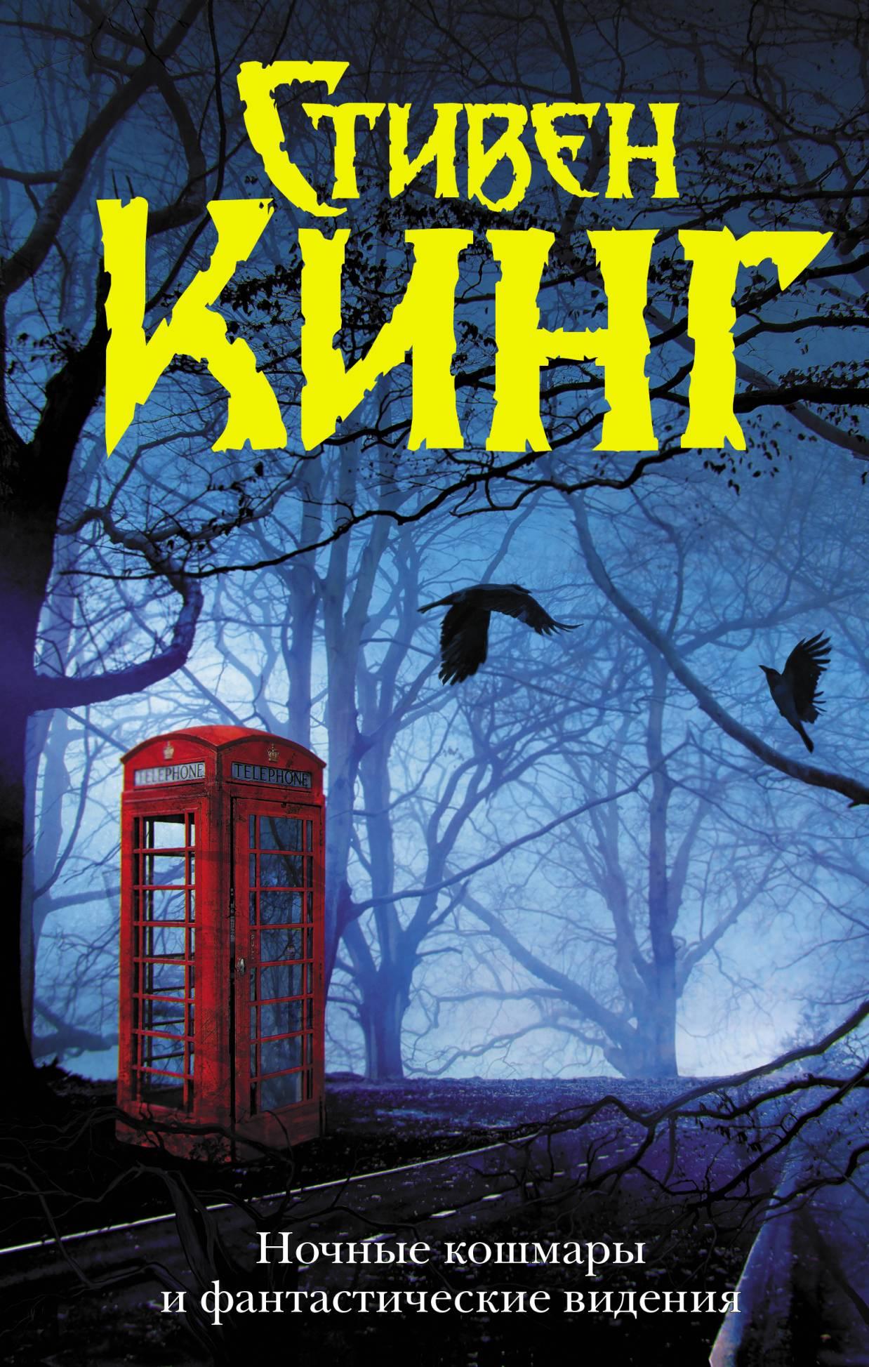 Стивен Кинг Ночные кошмары и фантастические видения (сборник) ночные сорочки и рубашки