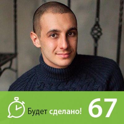 Никита Маклахов Даниил Трофимов: Как проживать свой дизайн? цены онлайн