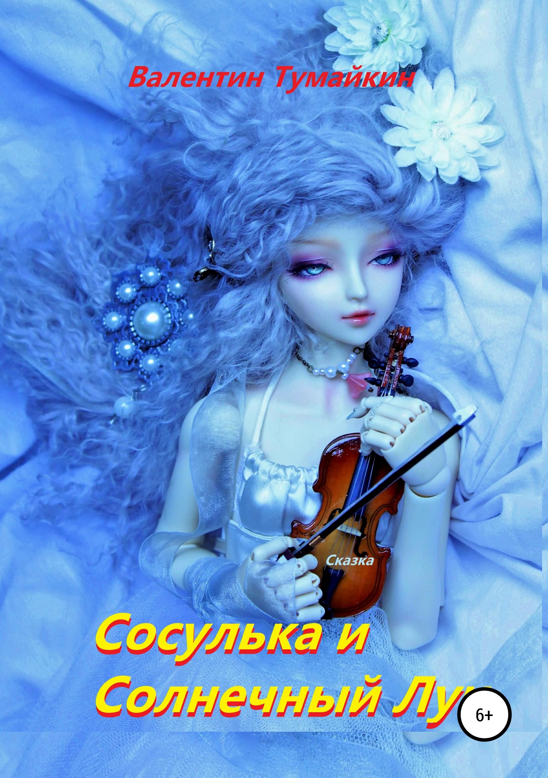 Валентин Тумайкин Сосулька и Солнечный Луч
