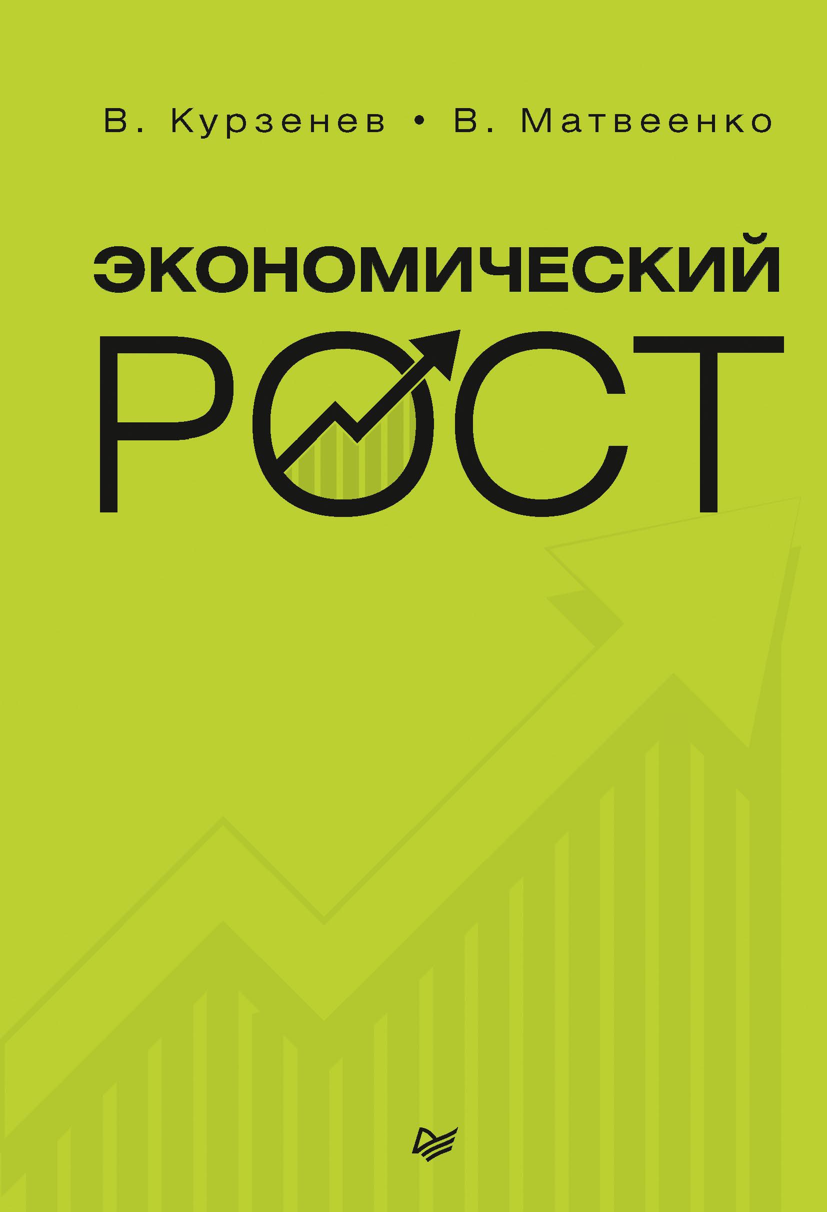 В. А. Курзенев Экономический рост экономико математические исследования математические модели и информационные технологии